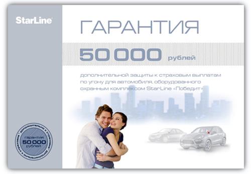 Гарантия 50 000 рублей на победит