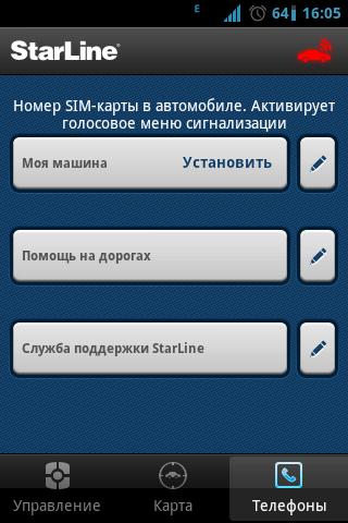 приложение старлайн для андроид - фото 8