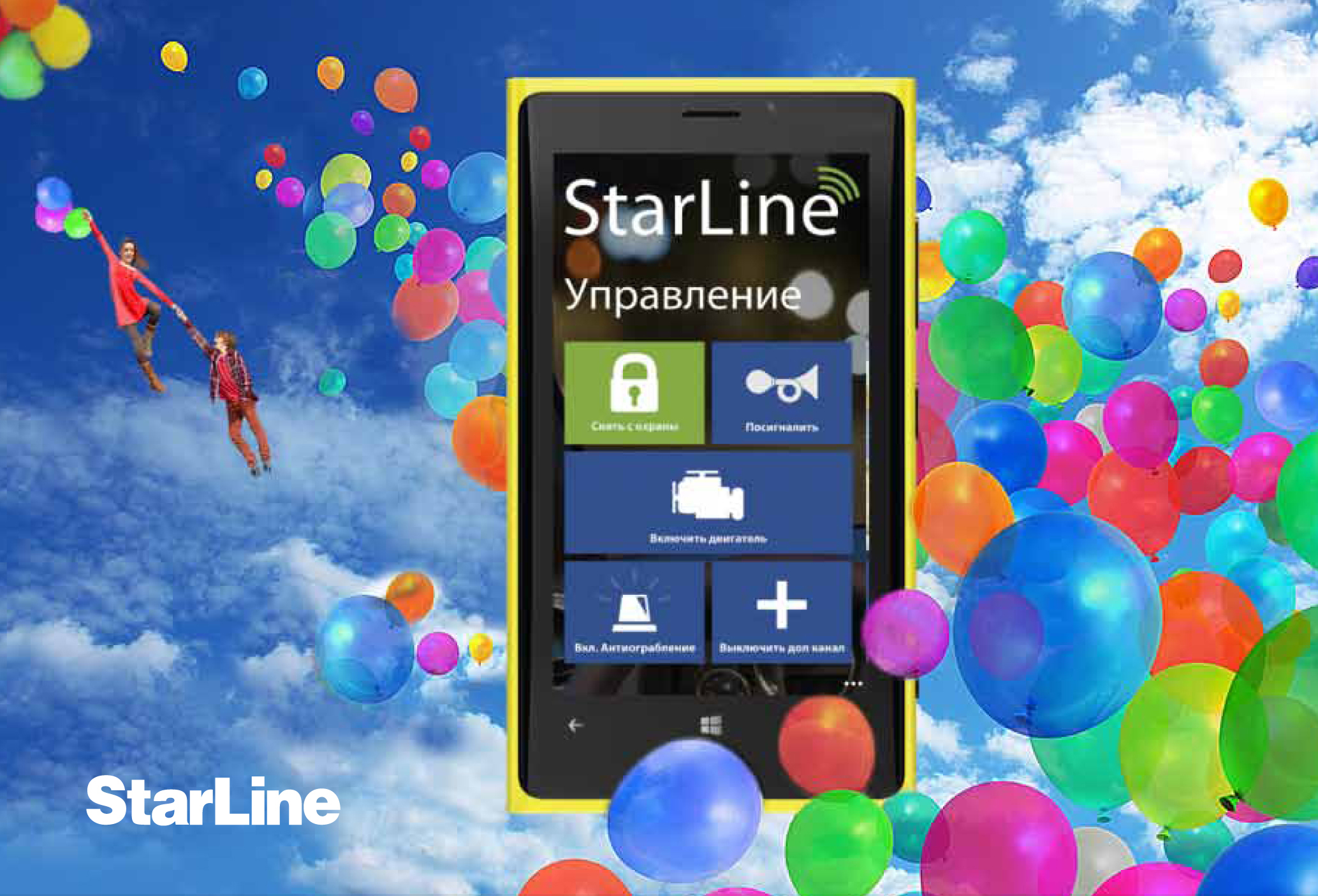 Приложение starline скачать
