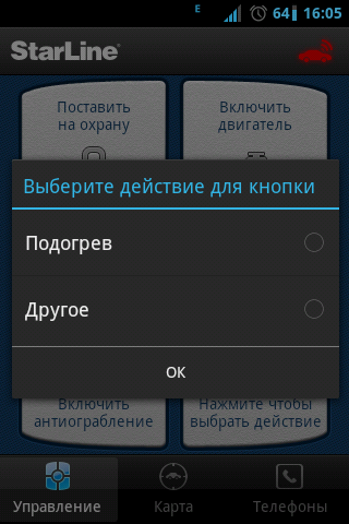 приложение старлайн для андроид - фото 6