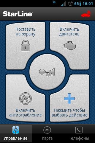 приложение старлайн для андроид